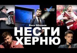 Вася Обломов: Нести херню / Выруби лживый путинский ЗомбоЯщик!