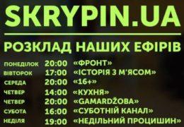 SKRYPIN UA TV Смотреть онлайн: Авторский проект Романа Скрыпина Прямой эфир / Трансляция
