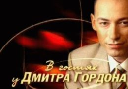 Дмитрий Гордон ТВ Смотреть онлайн В гостях у Гордона