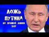 Ложь Путина на прямой линии 2017: Впрочем кому нужно это дерьмо!
