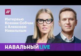 Интервью Ксении Собчак с Алексеем Навальным 08 июня 2017 года 23:00 Мск Прямой эфир Трансляция Навальный LIVE