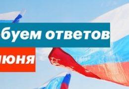 Требуем ответов: Акция протеста 12 июня 2017 года Петербург 13:30 Мск Прямой эфир Трансляция