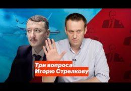 Дебаты : Навальный vs маньяк Стрелков Гиркин 20 июля 2017 года 20:00 Мск Трансляция Прямой эфир