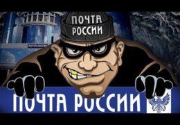 Как Почта России грабит людей: Воры и бандиты на госслужбе