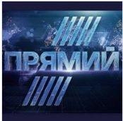 Прямой Канал Украина Киев Смотреть онлайн / Прямой эфир