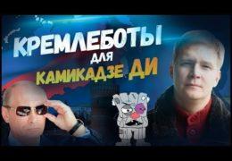 Дмитрий Иванов Kamikadze_d: УНИЧТОЖЕНИЕ КРЕМЛЕБОТОВ — ЦЕНЗУРА В YOUTUBE