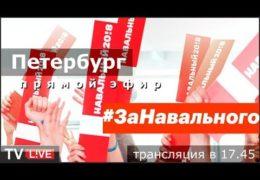 Акция протеста #ЗаНавального Петербург 07 октября 16:30 Мск Прямой эфир Трансляция