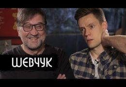 Юрий Шевчук о выборах и войне: Интервью Юрию Дудю
