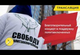 Благотворительный концерт в поддержку политзаключенных 27 января 2018 года 16:00 Мск Прямой эфир Трансляция