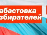 Навальный LIVE: КАКТУС 19 — 23 февраля 2018 года 09:00 Мск Прямой эфир
