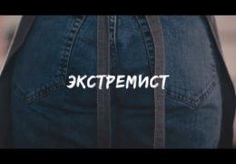 Экстремист 2018: Фильм Смотреть онлайн