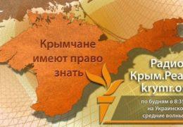 Крым Реалии: Хроника террора и оккупации / Вся правда про Крым онлайн