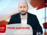 ATR Prime Аркадий Бабченко: 20 апреля 2018 года 21:00 Мск Прямой эфир