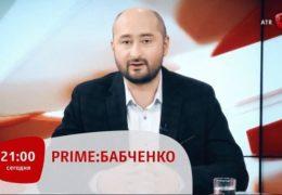 ATR Prime Аркадий Бабченко: 13 апреля 2018 года 21:00 Мск Прямой эфир