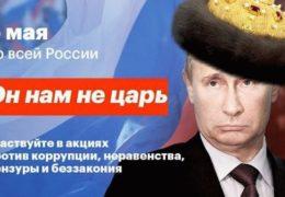 Он нам не царь: Протест в России 05 мая 2018 года Текст Трансляция