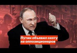 Полномасштабные политические репрессии 2018: Путин объявил охоту на оппозиционеров