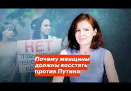 Вся правда про повышение пенсионного возраста: Почему женщины должны восстать против Путина