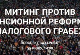 Митинг против пенсионной реформы и налогового грабежа: Москва 29 июля 2018 года 14:00 Мск Прямой эфир / Трансляция