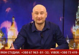 ATR Prime Аркадий Бабченко: 19 октября 2018 года 21:00 Мск Прямой эфир