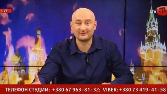 ATR Prime Аркадий Бабченко: 14 декабря 2018 года 22:00 Мск Прямой эфир