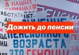 Ложь путинского режима: Обнищание России пятый год подряд