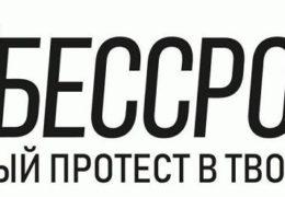 Бессрочный протест в России 15 — 21 октября 2018 года Прямой эфир / Трансляция
