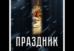 Праздник Алексея Красовского: Фильм о блокадном Ленинграде / Смотреть онлайн