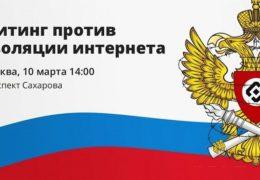 Митинг против изоляции рунета 10 марта 2019 года 13:00 Мск Прямой эфир / Трансляция