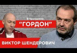 Дмитрий Гордон: Виктор Шендерович 07 апреля 2019 года Смотреть онлайн