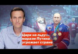 Цирк на льду — Маразм Путина угрожает стране: Парад придворных холуёв