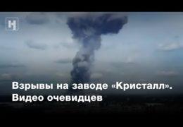 Дзержинск — Взрывы на заводе Кристалл: Что скрывает поганая власть