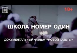 ШКОЛА НОМЕР ОДИН: Документальный фильм / Новая газета о Беслане