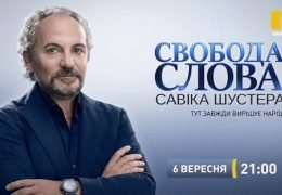 Свобода Слова Савика Шустера: 01 мая 2020 года 21:00 Мск Прямой эфир / Трансляция