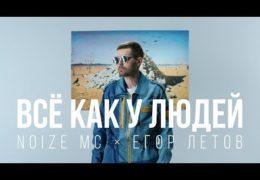 Noize MC — Всё как у людей