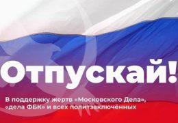 Митинг в Москве 29 сентября 2019 года: Отпускай! 14:00 Мск Прямой эфир Трансляция