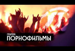 Группа Порнофильмы: Песни о сегодняшней России