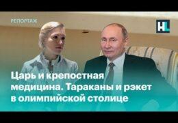 Царь и крепостная медицина: Как похорошели сочинские больницы при Таракане Владимировиче