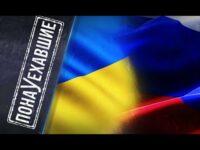 Евгений Киселев — Кисельные Берега: ПОНАУЕХАВШИЕ — Русские эмигранты в Украине