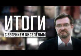Кисельные Берега: Итоги с Евгением Киселевым 17 января 2021 года Смотреть онлайн