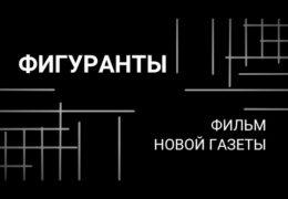 Фигуранты: Документальный фильм о «московском деле»