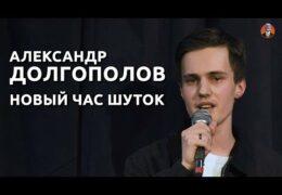 Стендап-комик Александр Долгополов уехал из России: Уголовные дела за шутки