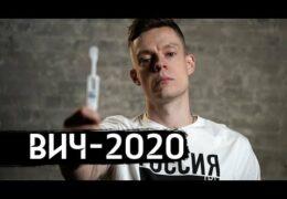 Юрий Дудь: Эпидемия ВИЧ и СПИД в России