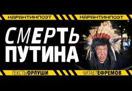 Господин Заразный: КарантинПоэт Михаил Ефремов — Гражданин Поэт / Смотреть онлайн