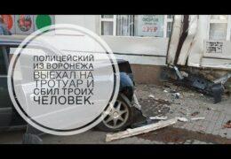 В Воронеже мусор убил пешеходов на тротуаре: Свиное рыло поганых ментов России