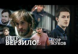 Эхо Москвы: Пётр Верзилов 08 июля 2020 года 16:00 Мск Прямой эфир