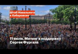 Хабаровск Протест: Прямой эфир / Трансляция Июль 2020 года