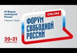 Форум свободной России 2020: 20 — 21 ноября 10:00 Мск Прямой эфир / Трансляция