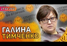 Галина Тимченко: Александр Плющев 27 апреля 2021 года 22:00 Мск Прямой эфир