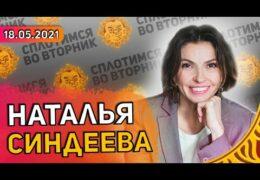 Наталья Синдеева: Александр Плющев 18 мая 2021 года 22:00 Мск Прямой эфир
