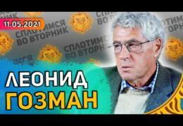 Леонид Гозман: Александр Плющев 11 мая 2021 года 22:00 Мск Прямой эфир